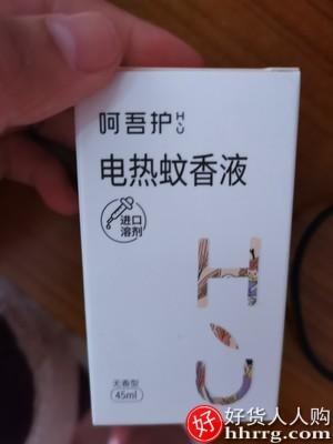 interlace,1# - 植护插电热蚊香液,无味补充灭蚊器水驱蚊套装
