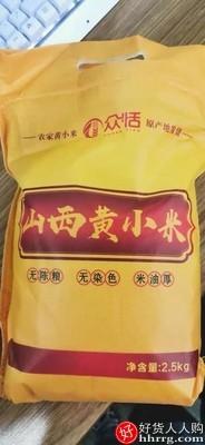 interlace,1# - 众恬黄小米小黄米新小米5斤,山西特产农家食用糯新米五谷杂粮