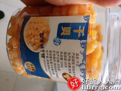 interlace,1# - 恋实多干贝瑶柱干货500g,海鲜扇贝肉干货特级大扇贝柱野生元贝海鲜品