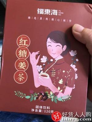 interlace,1# - 福东海红糖姜茶,姜汁红糖水生姜体寒宫调理寒气血月经女黑红糖姜膏