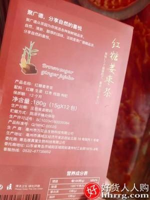 interlace,1# - 聚广德红糖姜茶,大姨妈宫寒补气养血调理红枣枸杞黑糖姜枣茶姜糖祛湿去寒